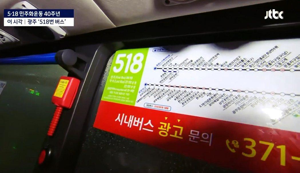 搭上518號公車,就可藉由路線一覽光州抗爭的歷史。 圖/《JTBC》截圖