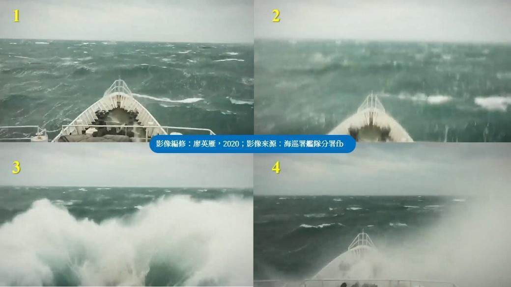 海巡署600噸級的澎湖艦(CG120)於冬季海象轉壞時,在臺灣海峽迎浪航行的連續鏡頭(1、2、3、4)。畫面中可見船艏切浪沒入水中,再猛烈抬起的過程。 圖/海巡署長室臉書