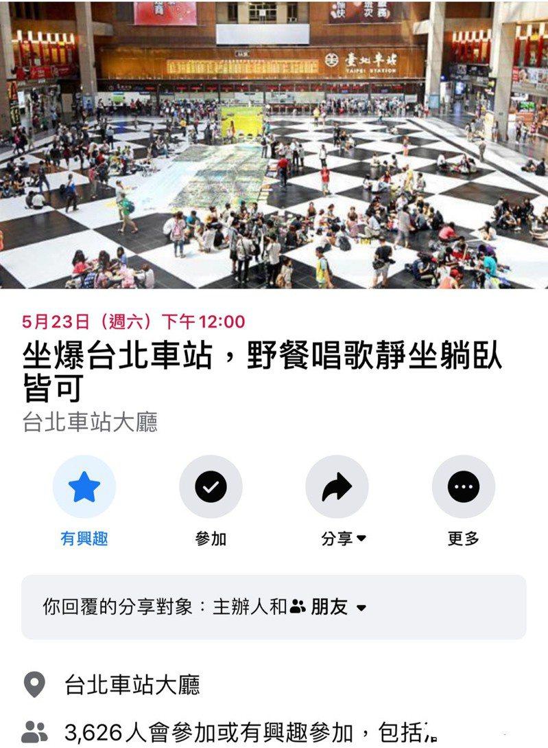 網友昨天發起坐爆台北車站活動。圖/截自臉書
