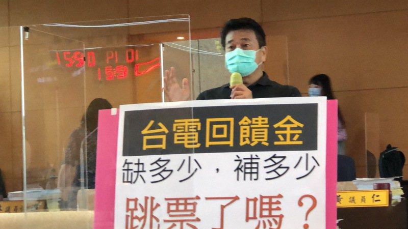 台中市議員陳廷秀擔心市長承諾台電回饋金「缺多少補多少」是否跳票?記者陳秋雲/攝影