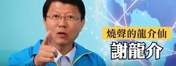 國民黨副秘書長、台南市議員謝龍介。圖/取自謝龍介臉書
