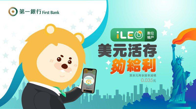 第一銀行iLEO數位帳戶獨享美元優匯、活存夠給利。第一銀行/提供