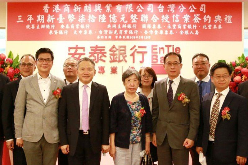 安泰銀行主辦香港商新朗興業有限公司三年期新台幣76億元聯貸案。圖/安泰銀行提供