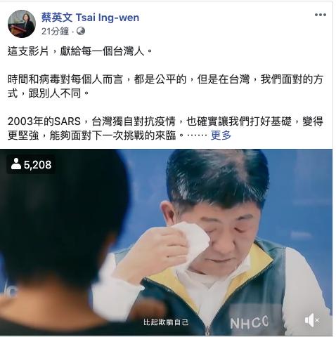 蔡英文總統稍早透過臉書公布一支影片,她說,2003年的SARS,台灣獨自對抗疫情,也確實讓我們打好基礎,變得更堅強,能夠面對下一次挑戰的來臨。照片翻攝自總統臉書。