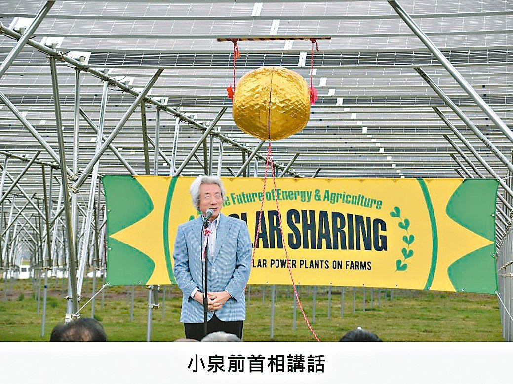 太陽能與農業共存,具有無限可能。日本成功的農電共生經驗,可為借鏡,日本前首相小泉...