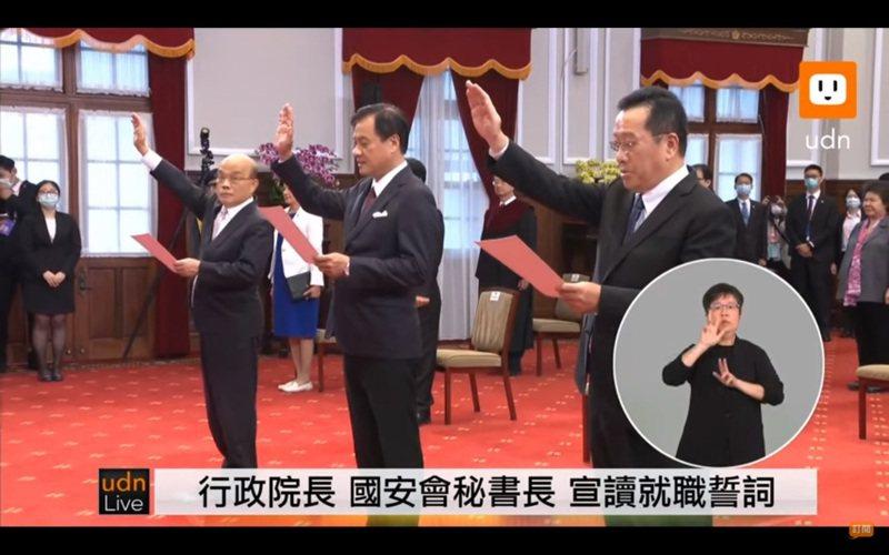 蔡英文總統上午主持「行政院院長暨總統府、國安會秘書長宣誓典禮」,行政院長蘇貞昌宣誓就職。圖/截自UDN TV