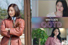 《夫婦的世界》金喜愛、韓素希造型太惹火!官方推出OOTD特輯 讓你時尚穿搭不完結