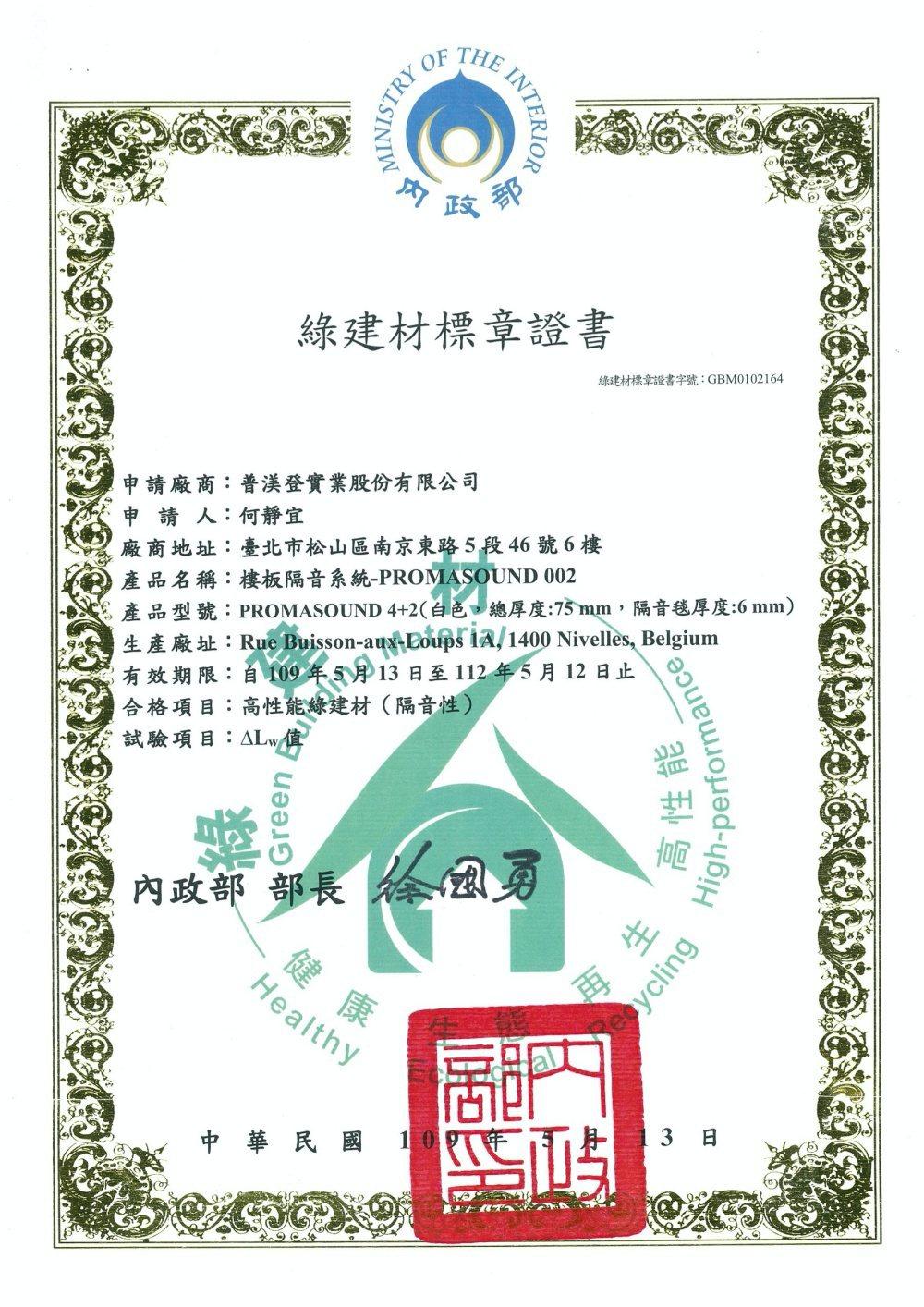 普渼登高性能樓板隔音墊甫獲內政部頒布的綠建材標章證書肯定。 普渼登/提供