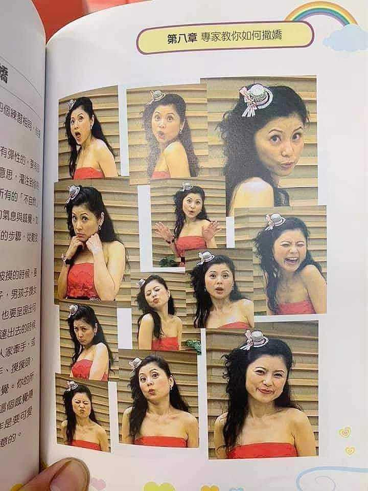 書中教學撒嬌表情「12連拍」。圖/翻攝臉書