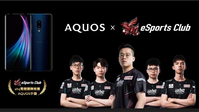 夏普今宣布與台灣知名電競團隊ahq eSports Club合作,為在台首次贊助...