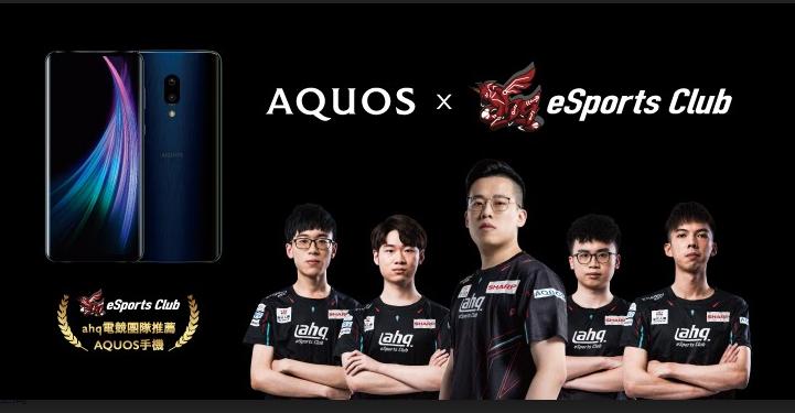 夏普今宣布與台灣知名電競團隊ahq eSports Club合作,為在台首次贊助電競團隊。 圖/夏普提供