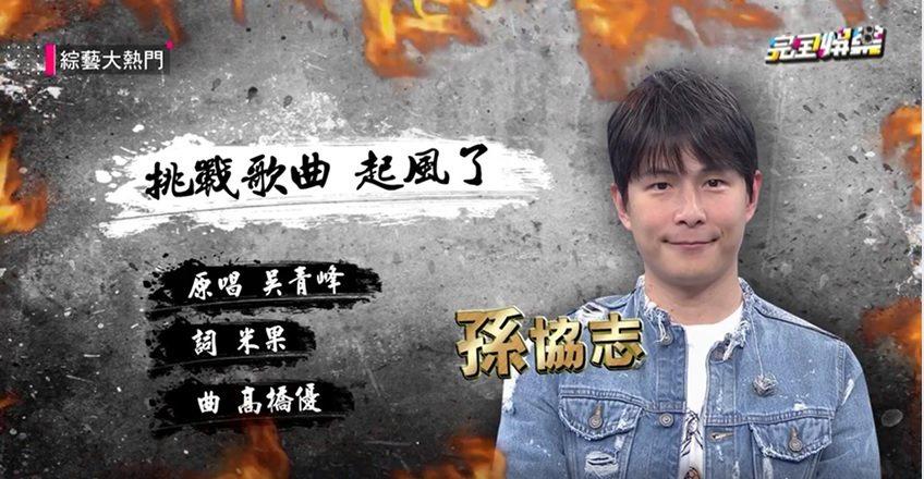 孫協志挑戰青峰的「起風了」。圖/截自YouTube