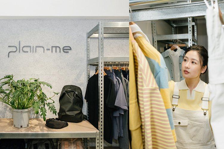 台灣選貨店暨服飾品牌plain-me就選擇在疫情嚴峻期間,拉下鐵門進行室內整修工...