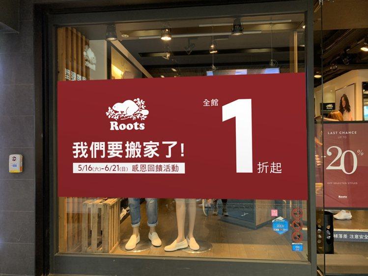 屹立漢中街10年的Roots西門店,將在6月結束營業,搬遷到鄰近的遠東寶慶百貨,...