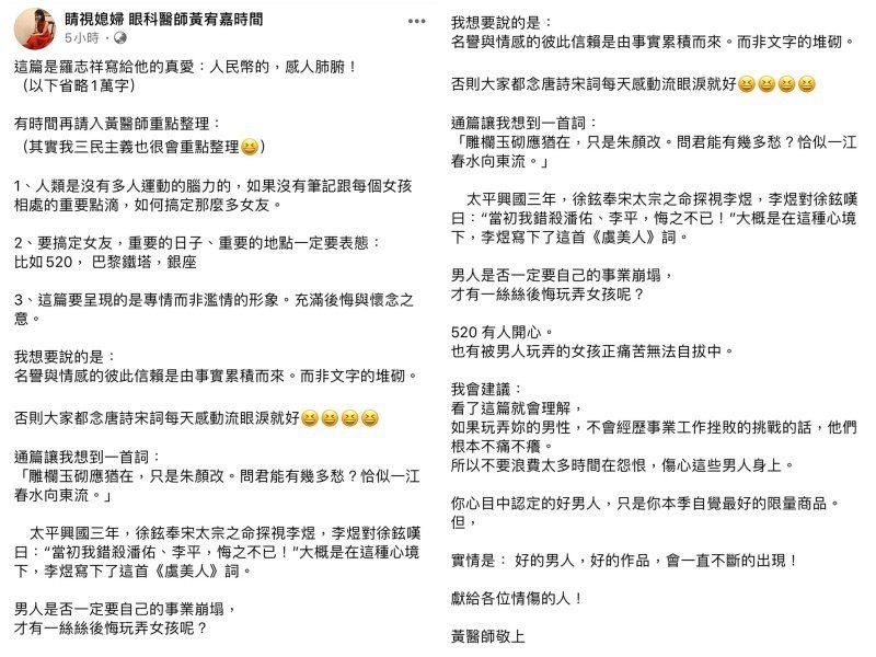 眼科醫師黃宥嘉針對羅志祥發7千字文發表感想。圖/擷自臉書