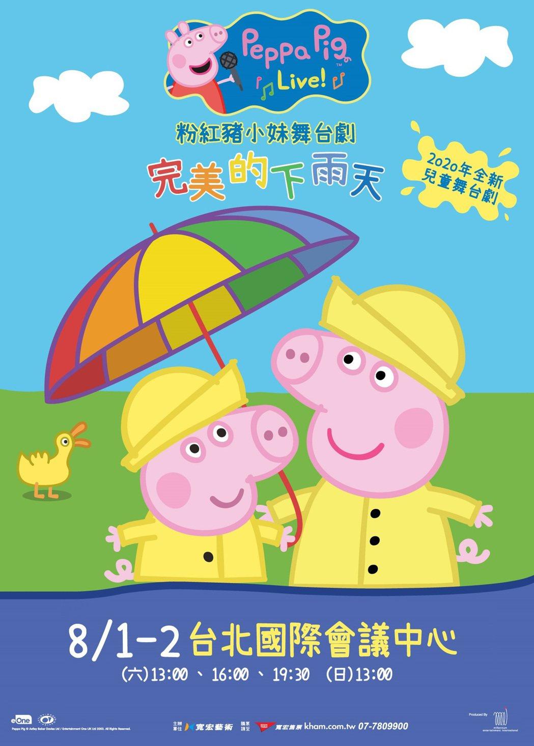 「粉紅豬小妹」8月來台開演。圖/寬宏藝術提供