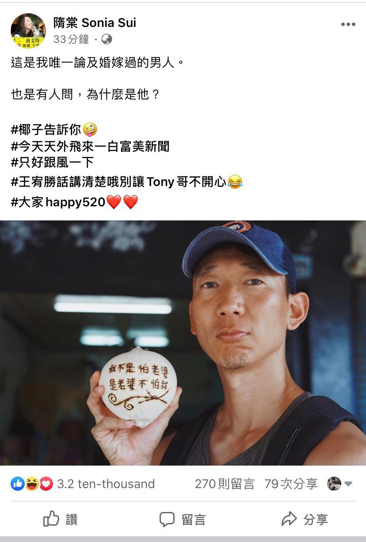 隋棠今天反擊宥勝的白富美新聞。圖/摘自臉書