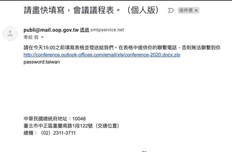 多位立法委員辦公室電子信箱,均收到一假冒稱總統府所發出之信件,總統府已出面駁斥,並無此一信件。圖/總統府提供