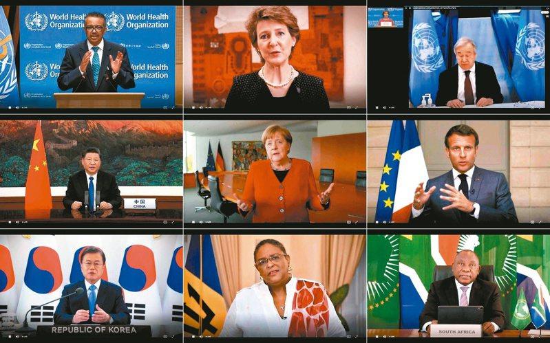 世界衛生大會十八日及十九日舉行視訊會議,各國領袖共商對抗新冠肺炎大計。 (法新社)