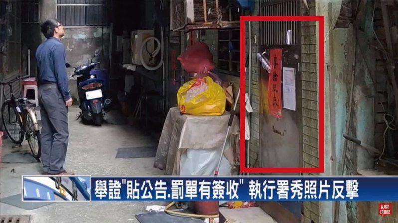 執行署在民視新聞上秀照片反擊,舉證有貼封條公告,但新聞畫面卻顯示大門沒有封條(紅框處)。圖/翻攝自民視新聞畫面