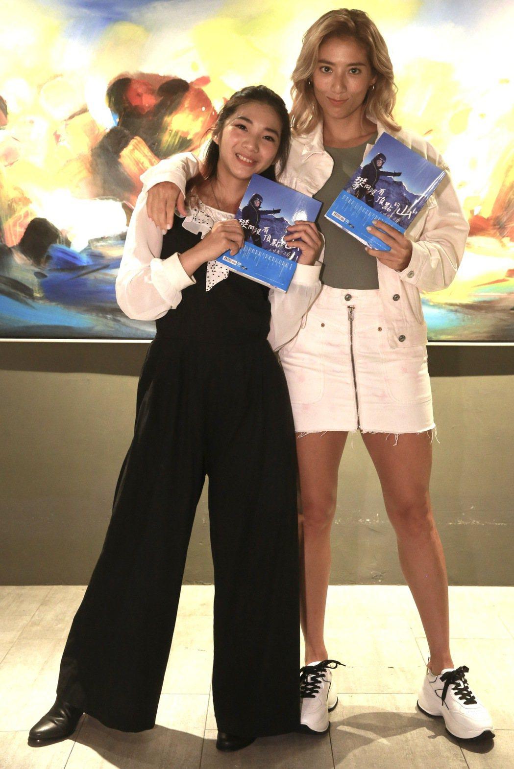 藝人詹喬愉(左)出新書「攀向沒有頂的山」,瑞瑪席丹(右)站台。記者黃義書/攝影