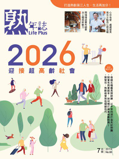 《熟年誌2019年7月號(NO.88)》 圖/熟年誌提供