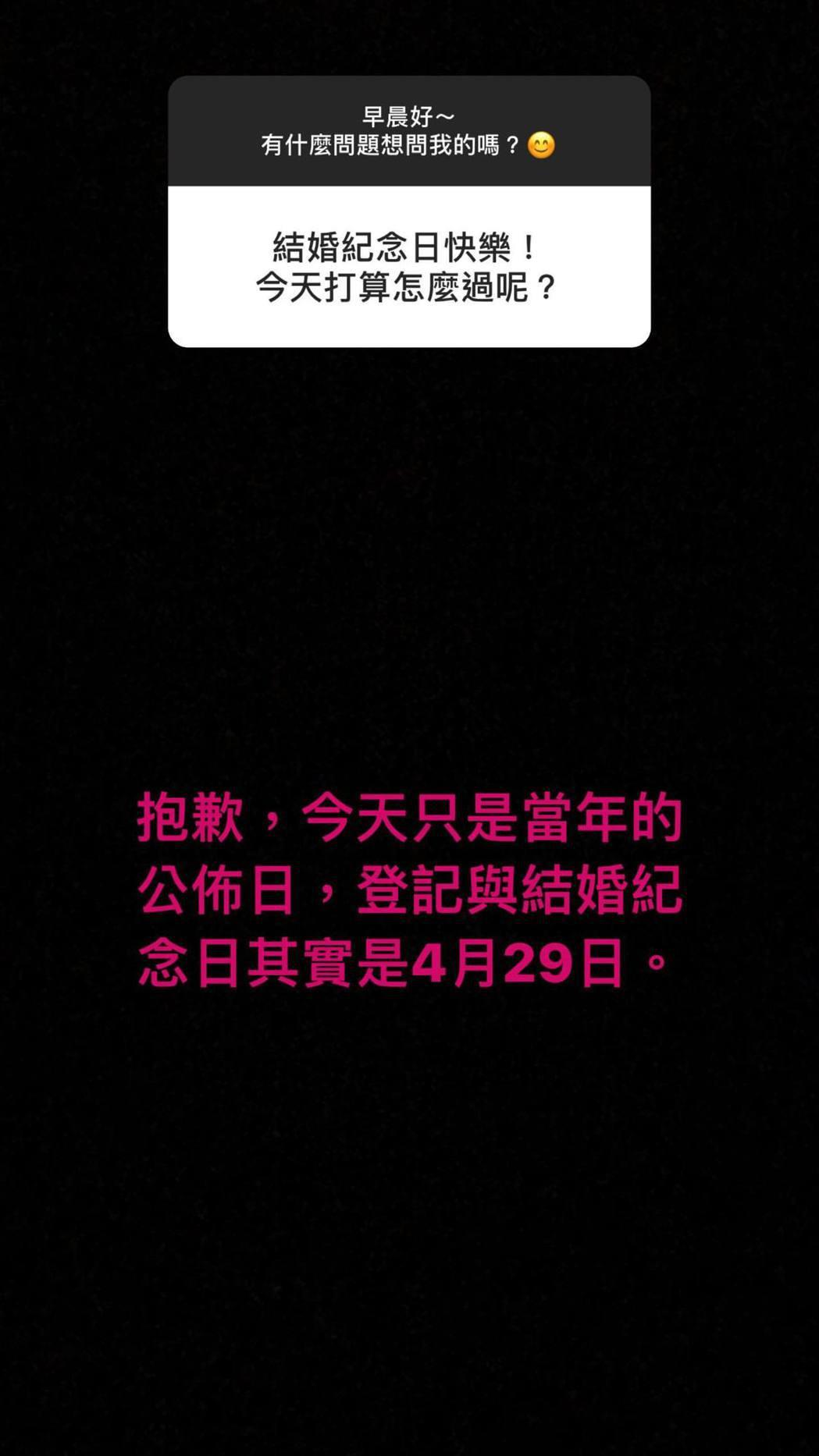 Keanna透露與謝和弦的結婚紀念日並非520。 圖/擷自Keanna IG