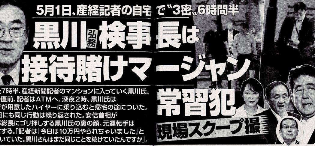 黑川被《週刊文春》爆出接受媒體招待聚賭的醜聞,目前(5/21下午四點)已傳出本人...