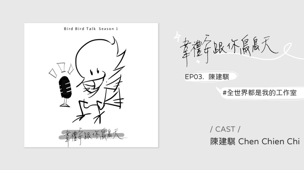 在Youtube頻道自製podcast節目「韋禮安跟你鳥鳥天」,韋禮安嘗試與音樂...