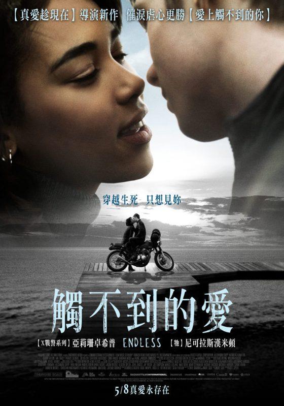 《觸不到的愛》中文海報,5月8日上映