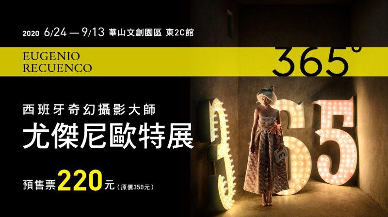 「西班牙奇幻攝影大師 尤傑尼歐特展」今年六月首次來台,即日起可於udn售票網購買,最優惠預售票二百廿元。圖/聯合數位文創提供