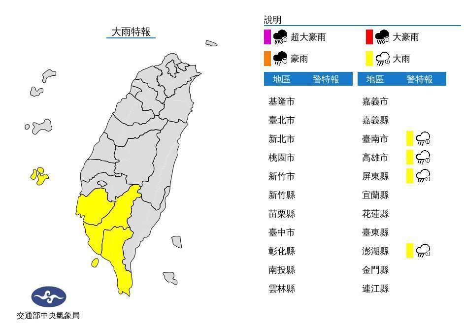 中央氣象局發布大雨特報,滯留鋒面影響,易有短時強降雨,今天台灣南部及澎湖地區有局...