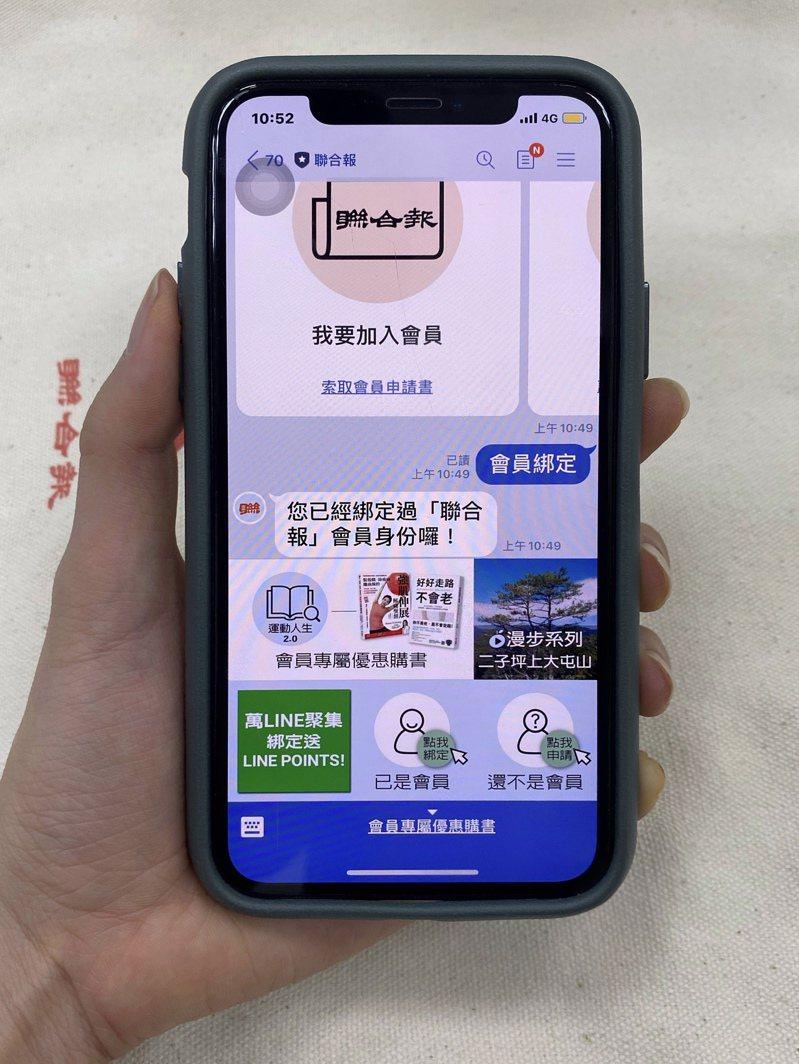 聯合報LINE官方帳號推出 「萬LINE聚集,綁定聯合報會員送LINE POINTS」活動。記者許玉娟/攝影
