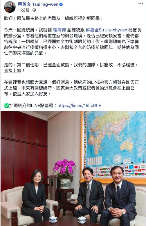 蔡總統臉書介紹副總統賴清德與總統府秘書長蘇嘉全,她說,「我們的團隊,拚施政,不必暖機,直接上線。」照片翻攝自總統臉書。