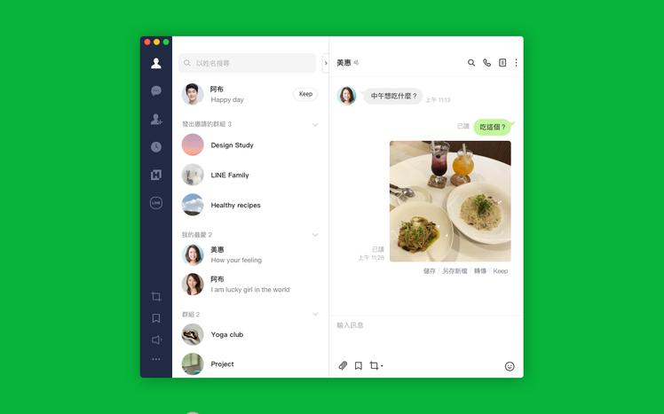 更新後LINE電腦版整體畫面設計瀏覽更舒適清晰。圖/摘自LINE台灣官方部落格
