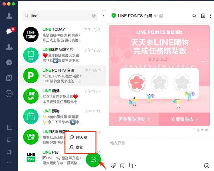 更新後,點選懸浮按鈕可以選擇建立聊天室或群組。圖/摘自LINE台灣官方部落格