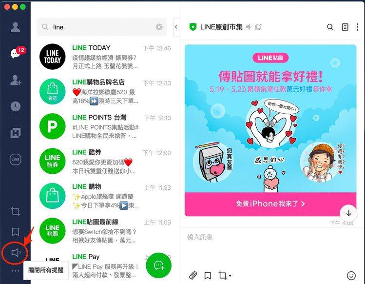 新增「通知」按鍵,可一鍵關閉所有提醒。圖/摘自LINE台灣官方部落格