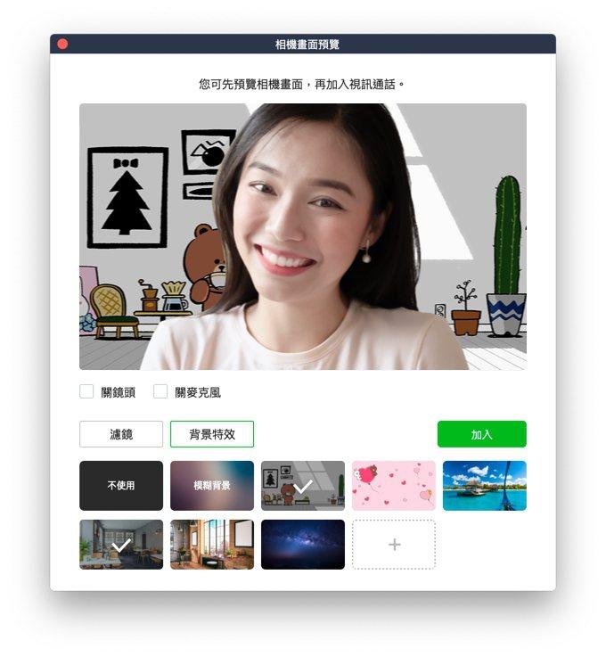 視訊通話與直播的時候,可以套用自選背景圖了。圖/摘自LINE台灣官方部落格
