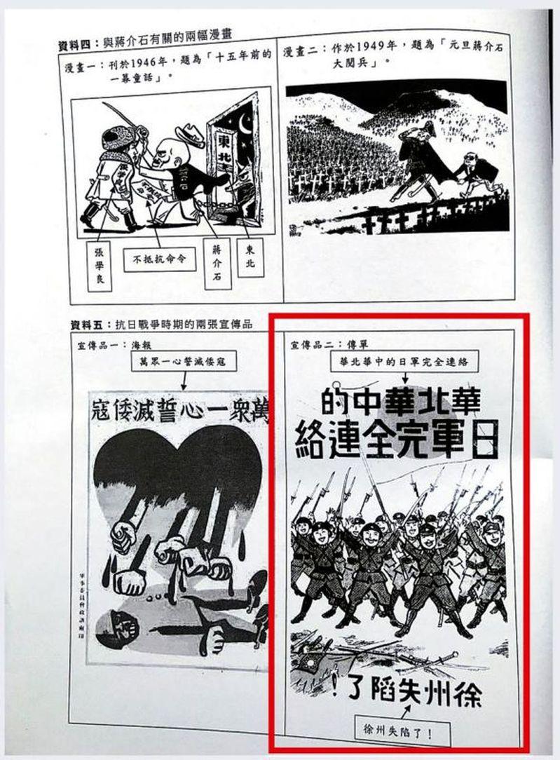 一張描繪侵華日軍手持武器,大笑高呼慶祝的圖成為焦點。(視頻截圖)