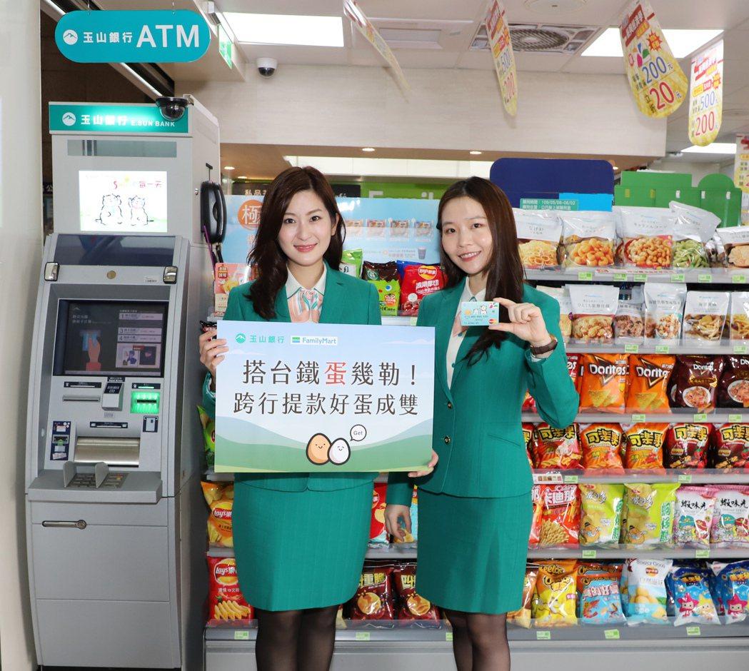 全家會員持「非玉山金融卡」至全家台鐵店鋪跨行提款2次並完成登錄,可免費獲得兩顆茶...
