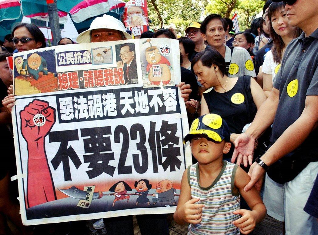 2003年港人反對〈23條〉示威。 圖/美聯社