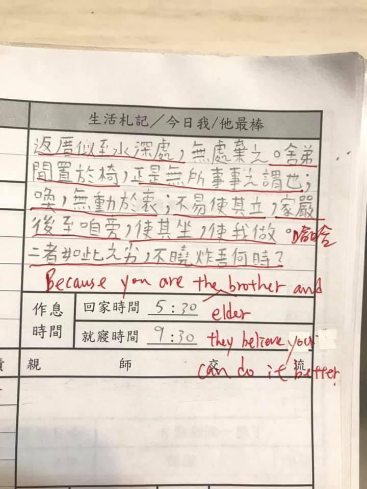 一位媽媽曝光國二兒子用文言文在生活札記上抱怨弟弟。 圖/翻攝自「爆怨公社」