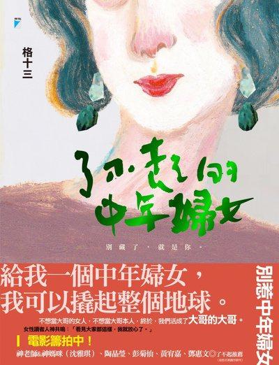 《了不起的中年婦女》 圖/寶瓶文化提供