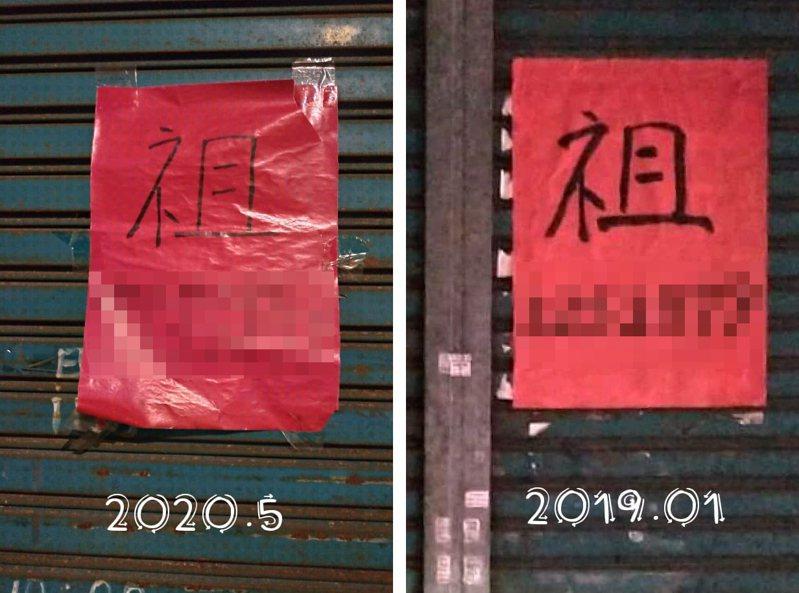 一名女網友發現住家附近的一間房子貼出出租紅紙逾1年,還是沒有租出去,而上面原本應為「租」字卻依舊寫成「祖」字,沒有更正過來。 圖/翻攝自「新竹大小事」臉書