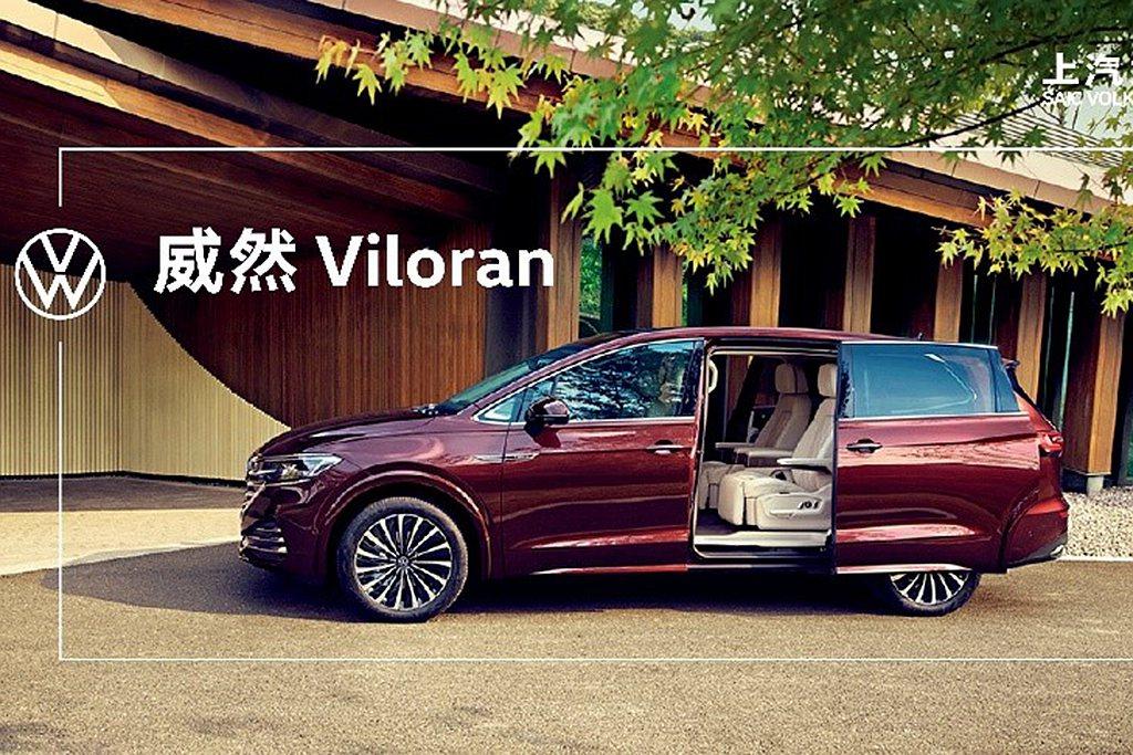 德國福斯汽車中最大、最豪華的MPV即將在月底於中國開始販售。 圖/Volkswa...