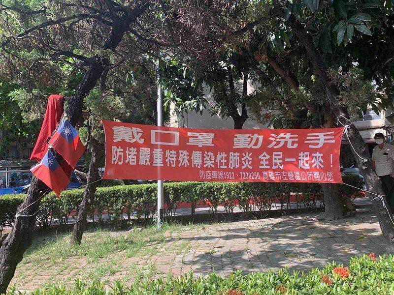 政令宣導的紅布條,和隨處都可見的國旗