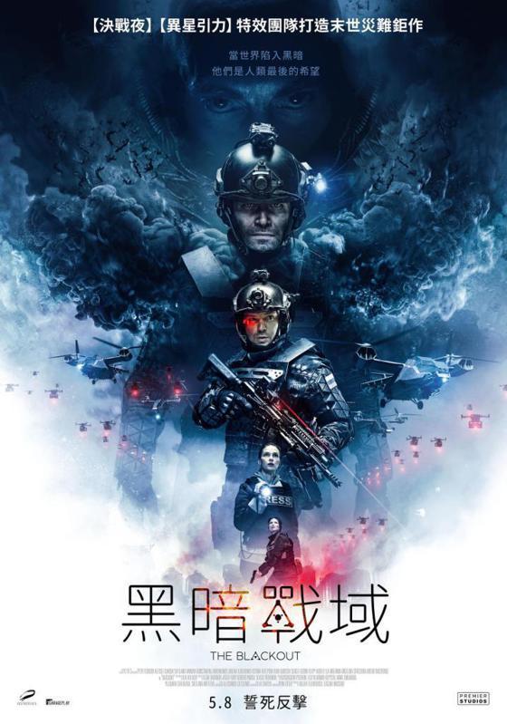 《黑暗戰域》中文海報,5月8日上映