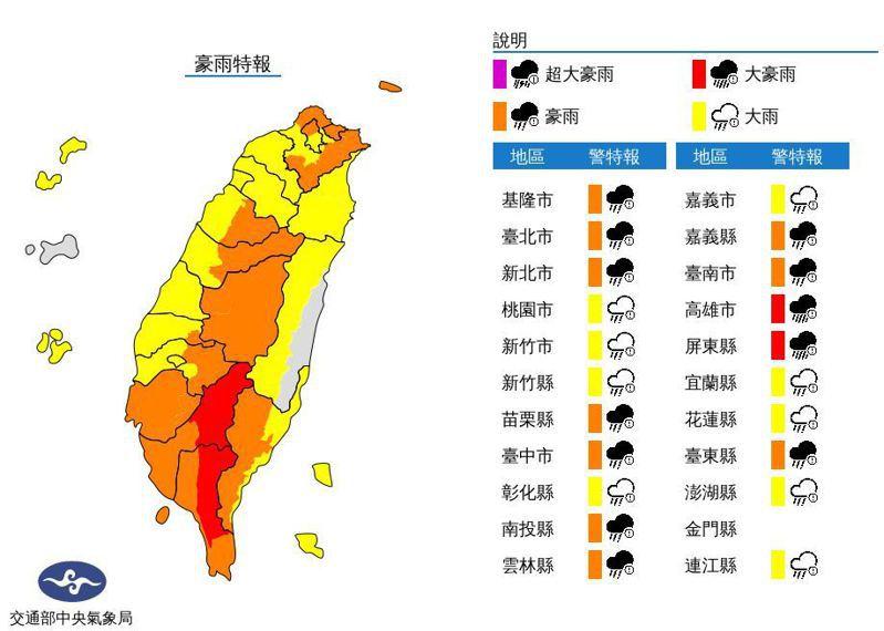 中央氣象局發布豪雨特報。圖/取自氣象局網站
