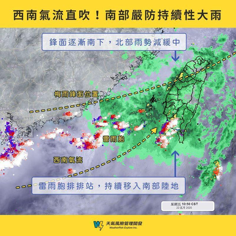 目前在台灣海峽南部還有許多雷雨胞正在「排排站」,準備移入南部陸地。圖/取自臉書「氣象達人彭啟明」