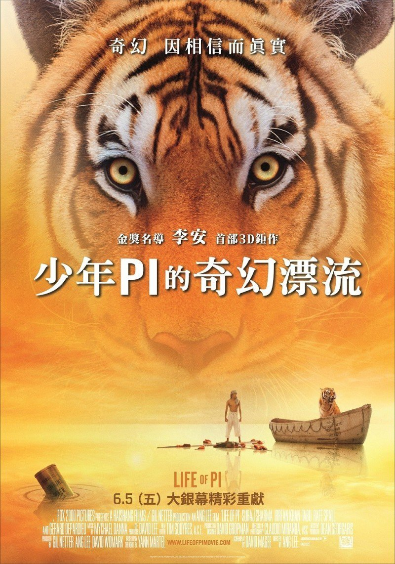 李安執導「少年Pi的奇幻漂流」曾拿下奧斯卡最佳導演等4項大獎。圖/博偉提供